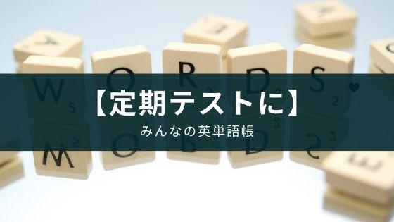 シンプルに単語を暗記するアプリ『みんなの英単語帳』【中学生~】