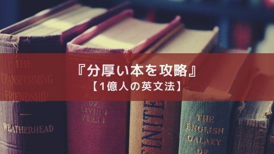 『一億人の英文法』という分厚い本の使い方【4つのポイント】