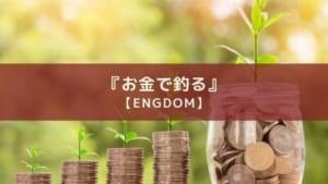 やる気が出ないならお小遣いが貰える英語アプリ『ENGDOM』