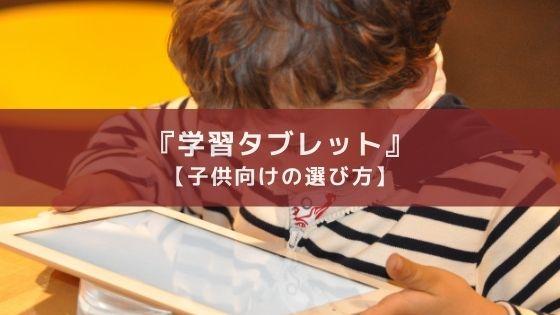 【小学生の子供向け】学習タブレットの選び方【低学年のおすすめアリ】