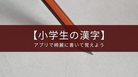 字を綺麗に書きたい覚えたい小学生向けのアプリ『ひとコマ漢字』