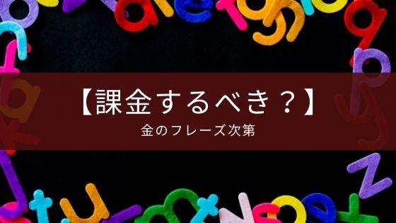 英語アプリ『abceed』の有料プランの使い方【金のフレーズ次第】