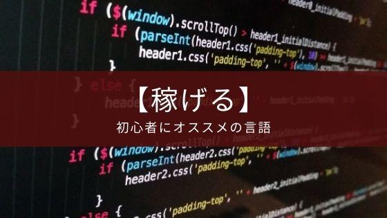 稼げる!初心者向けプログラミング言語のおすすめ【学歴不要】