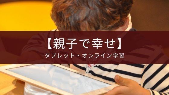 小学生向けにおすすめするオンライン・タブレット学習教材4つ