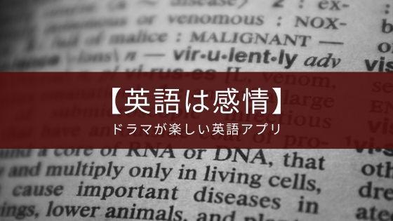 英語脳を身に付ける英語アプリ【ストーリーが重要な理由を解説】