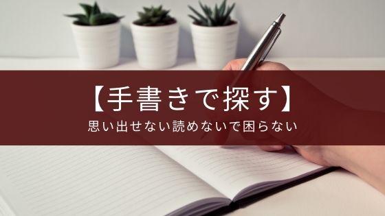 あると便利な手書き漢字検索アプリのおすすめ2選