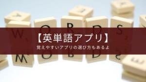 英単語アプリ初心者におすすめ4選【選び方と効率的な覚え方あり】