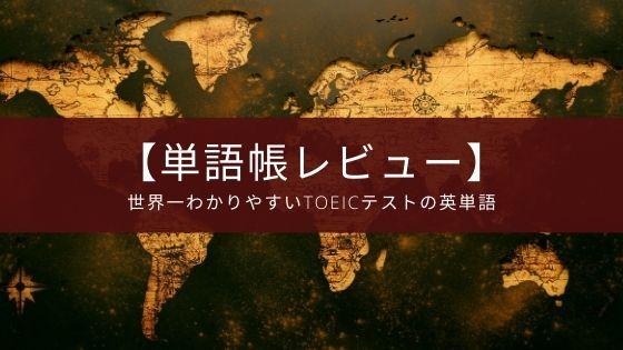 『世界一わかりやすいTOEICテストの英単語』のレビュー