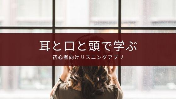 初心者向けの英語リスニングアプリおすすめ6選【選び方と条件も解説】