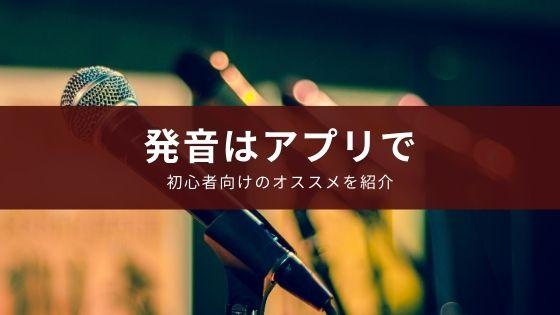 英語の発音を勉強・練習・矯正するアプリとサービスおすすめ【初心者向け】