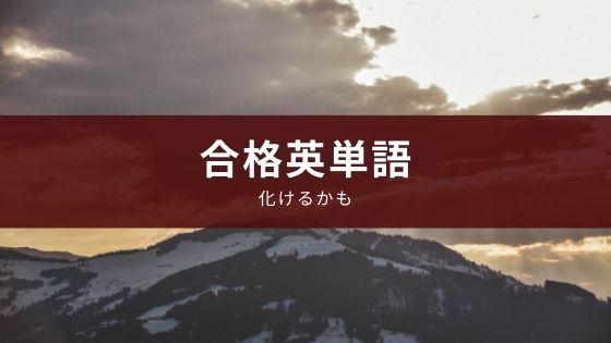 アプリ『合格英単語』のレビュー【中3~高3までの英語に対応】
