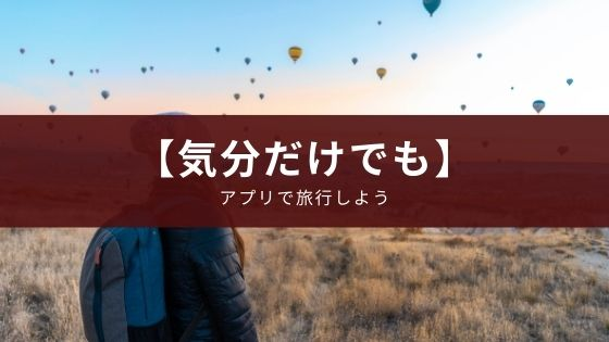 旅行やお出かけ気分を味わえるアプリ『Remly』で気分転換