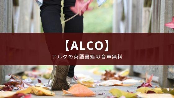アプリ『語学のオトモ ALCO』の特徴【アルクの英語書籍の音声が無料】