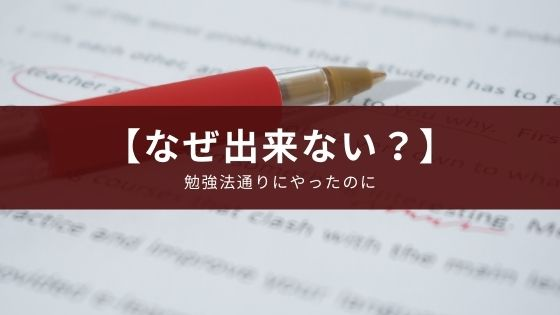 英文法の勉強法を試しても覚えられない理由【アプリOneNoteで解決】