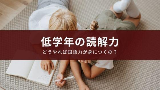 【小学生の国語の読解力】低学年の家庭での勉強法【休校に備える】