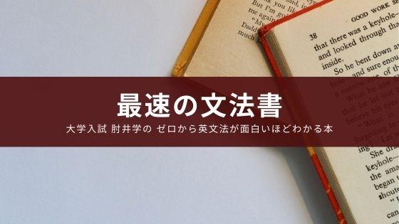 『大学入試 肘井学の ゼロから英文法が面白いほどわかる本 』レビュー