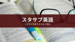 スタディサプリで小学生が英語を学ぶ方法【先取りと英検対策に】