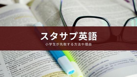 スタディサプリで小学生が英語を学ぶ方法【先取と英検対策に】