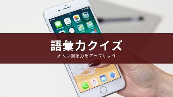 大人の国語力・読解力アップに役立つアプリ『語彙力クイズ600 』