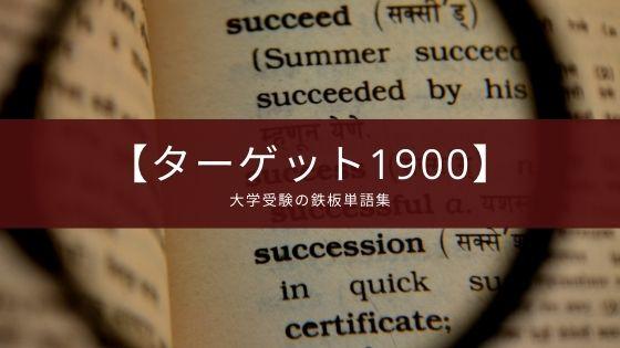 【大学受験の定番】『英単語ターゲット1900』レビュー【覚え方も紹介】