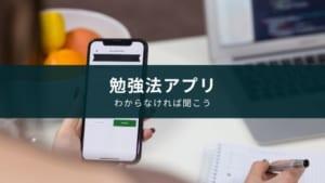 あなたのための勉強法に役立つおすすめアプリ6選【大学受験】