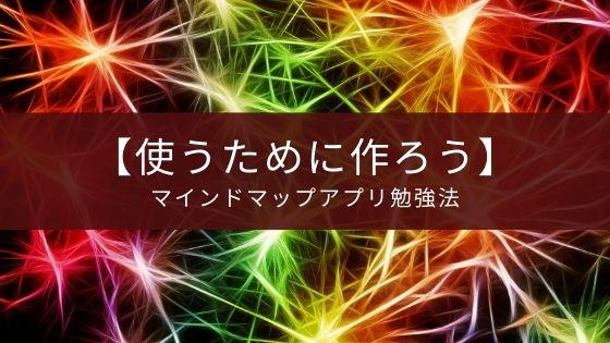 マインドマップアプリの勉強法【作って終わりではなく使う!】