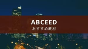 アプリabceed購入おすすめ教材 【TOEIC向け単独利用可能を厳選】