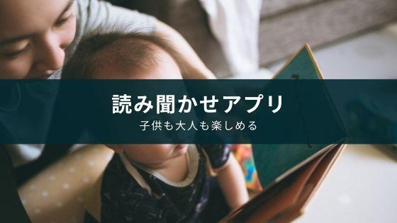 【大人は楽で子供も嬉しい】読み聞かせアプリの効果
