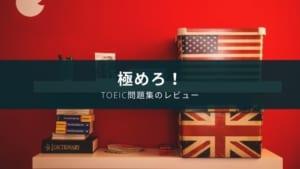 『極めろ! リーディング解答力 TOEIC® L&R TEST PART5&6』レビュー