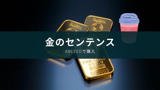 abceed版『金のセンテンス』のレビュー【書籍版より効果ある?】