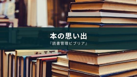 アプリ『読書管理ビブリア』はiPhoneユーザーにオススメ