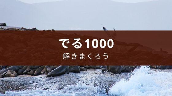 『でる1000』レビュー、初心者も使える? 【アプリabceed使用推奨】