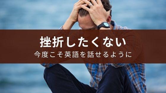 英語の勉強で挫折しない方法【全部込の英会話を利用する】