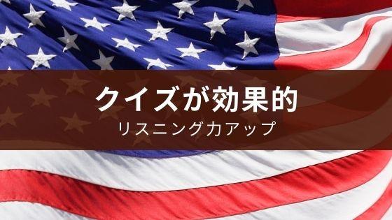 無料アプリ『英語学習クイズ アメリカンドリーム』遊びが勉強に