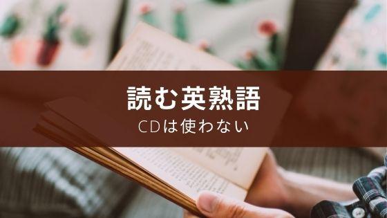『英文で覚える 英熟語ターゲットR』の評価【おすすめの使い方】