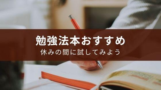 【小学生・中学生】休みの間に試したい勉強法本のおすすめ8選