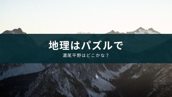 『あそんでまなべる日本の地理』中学入試の社会対策になるアプリ