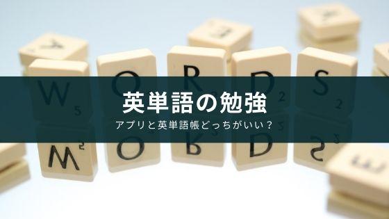 英語の単語を勉強するアプリのおすすめ【英単語帳を使う?】