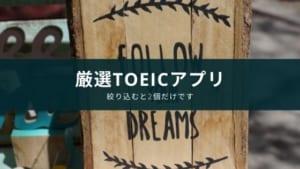 【英語】TOEICの勉強におすすめのアプリ【厳選】