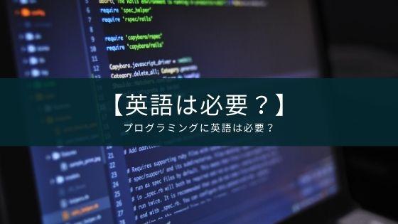 プログラミングに英語は必要?【一緒に学べば効率がいい】