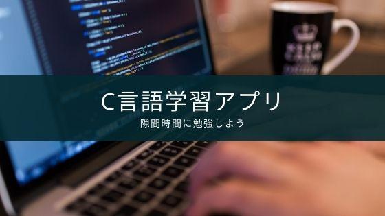 【C言語】プログラミング学習アプリ『Study-C』の紹介