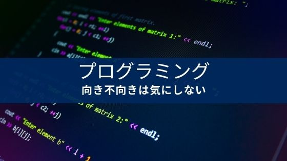 プログラミングに向いているか確認する方法【行動しかない】