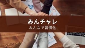 習慣化アプリ『みんチャレ』使い道は?【勉強・読書・ダイエット】