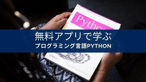 学習アプリ『Python プログラミング入門』の紹介