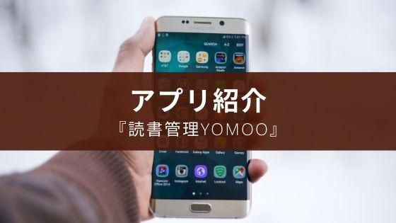 Androidでも使えるシンプル読書管理アプリ『Yomoo』の紹介