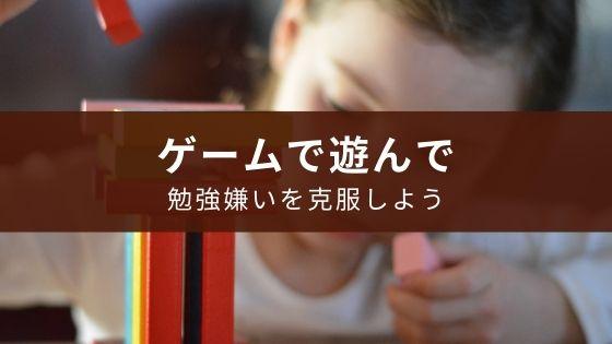 アプリ『マナビモ!』が勉強嫌いに興味を持たせる理由【3つある】