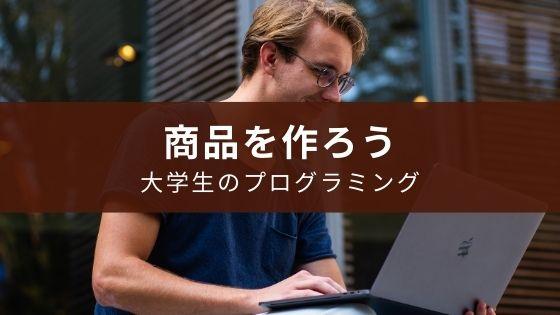 大学生がプログラミングを学び稼ぐ方法【商品を作るべき】