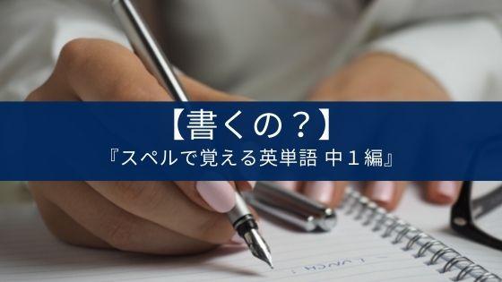 英語学習アプリ『スペルで覚える英単語 中1編』の特徴
