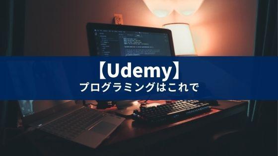 Udemyで独学すべき理由【プログラミングスクールに行く前に】