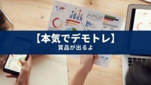 【初心者安心】FXデモトレードアプリ『Be a Trader!』の特徴